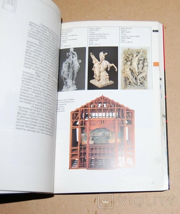 Музей Орсэ (путеводитель), фото №3