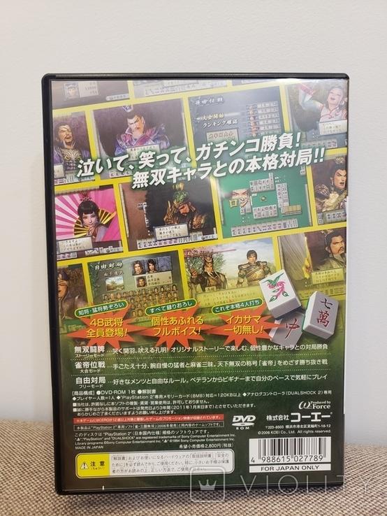 Jan Sangoku Musou (PS2, NTSC-J), фото №3