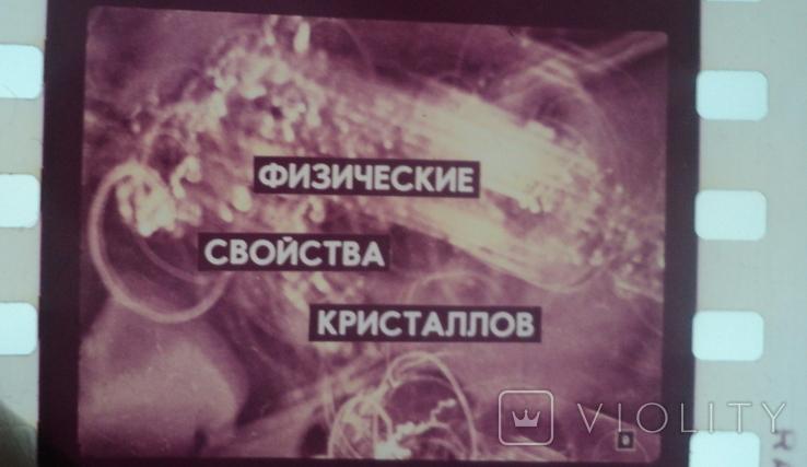 Диафильм кристаллы (физика), фото №6