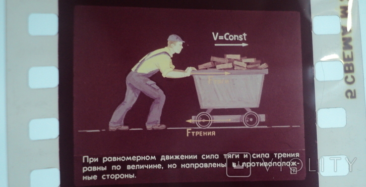 Диафильм сила трения (физика 6 кл), фото №6