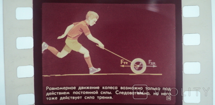 Диафильм сила трения (физика 6 кл), фото №7