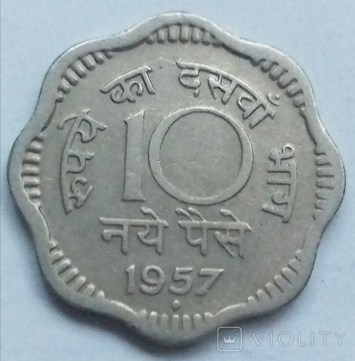 10 новых пайс 1957 г. Индия, Бомбей, фото №2
