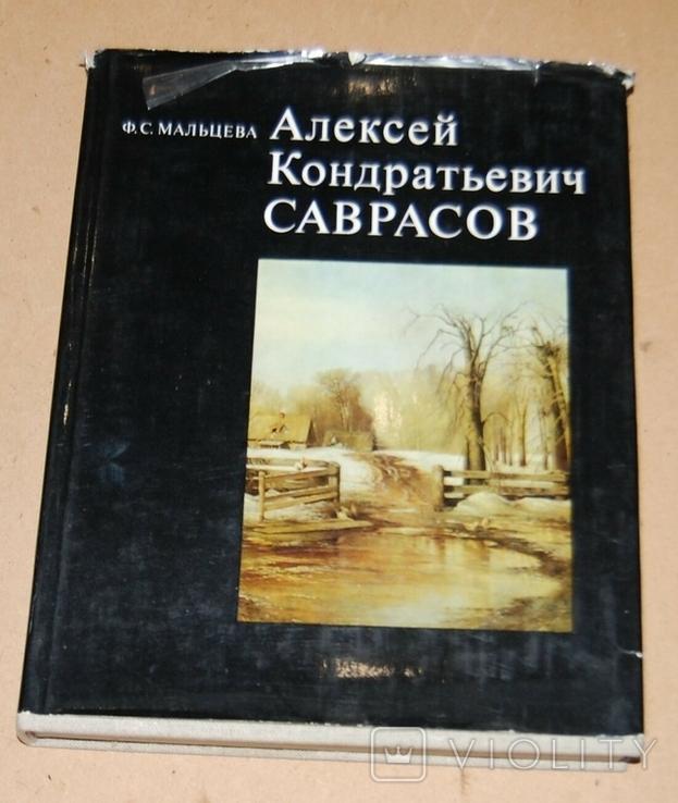 """Мальцева """"Саврасов"""" книга-альбом + каталог картин художника, фото №2"""