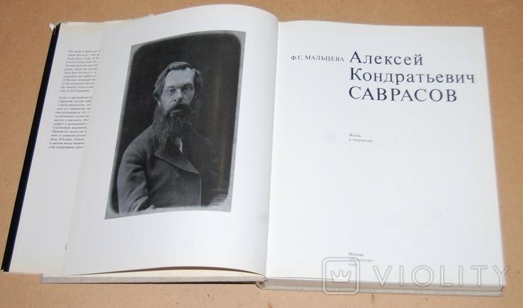 """Мальцева """"Саврасов"""" книга-альбом + каталог картин художника, фото №3"""