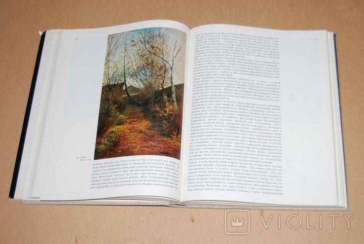"""Мальцева """"Саврасов"""" книга-альбом + каталог картин художника, фото №4"""