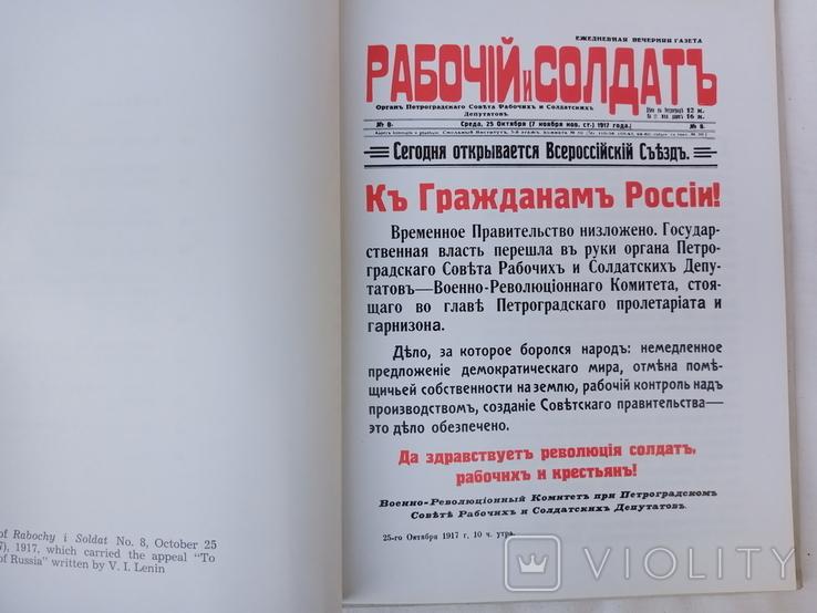 Ленин на английском языке, фото №11