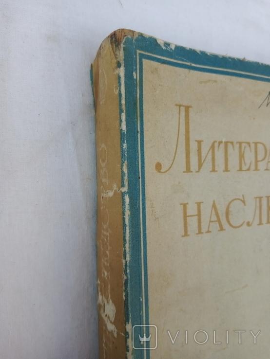 Литературное наследство 1941 год., фото №5