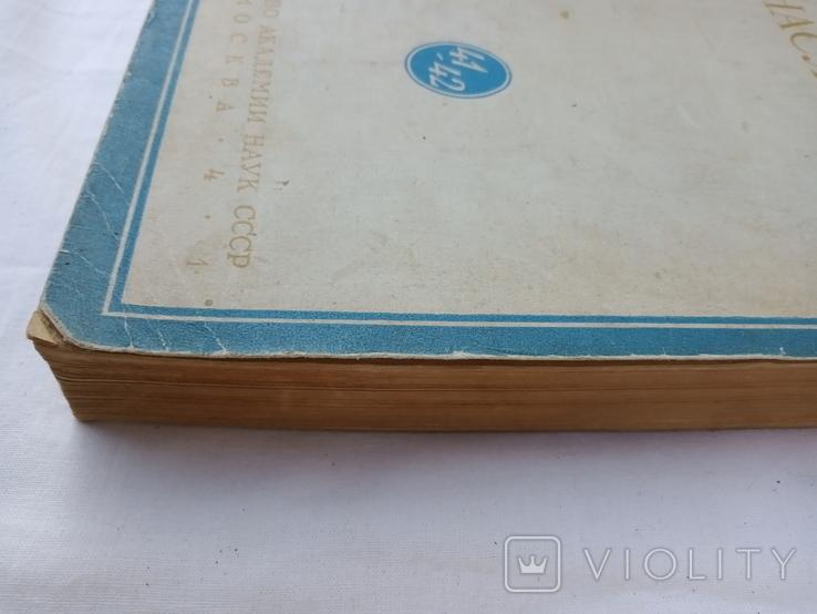 Литературное наследство 1941 год., фото №7