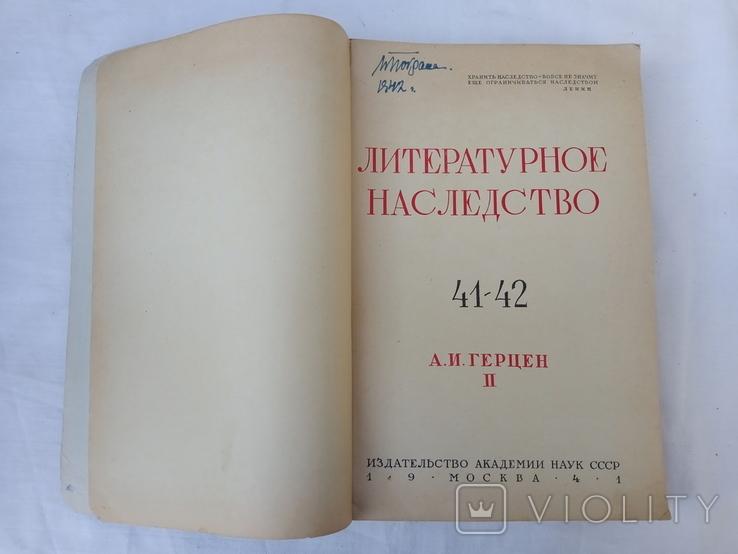 Литературное наследство 1941 год., фото №10