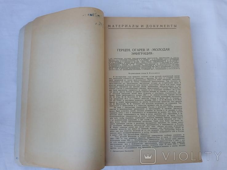 Литературное наследство 1941 год., фото №11