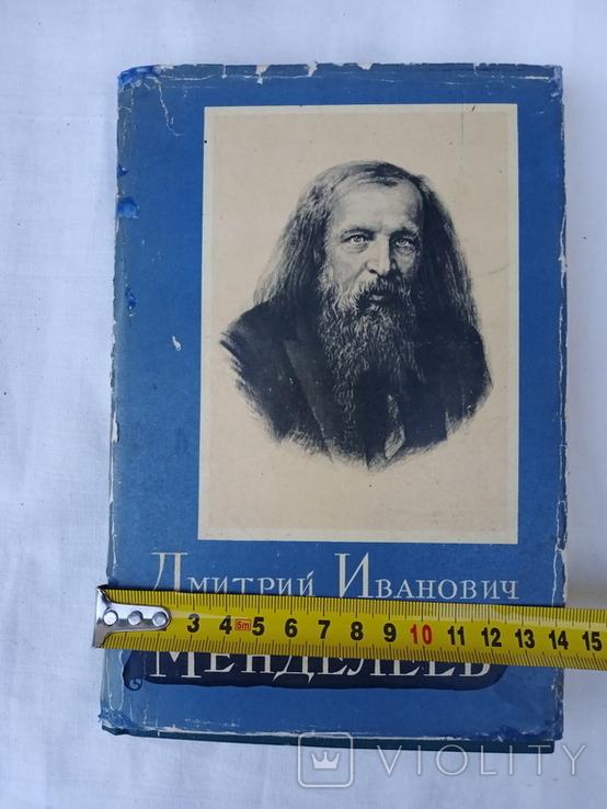 Менделеев 1961 г. академия, фото №3