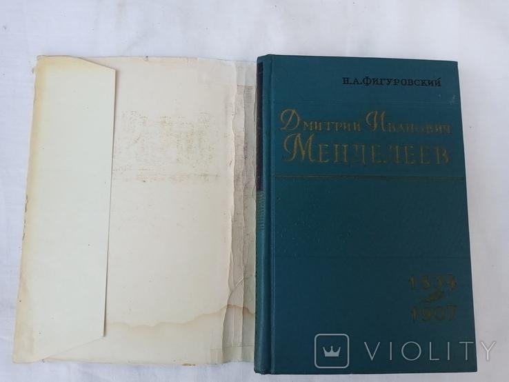 Менделеев 1961 г. академия, фото №5