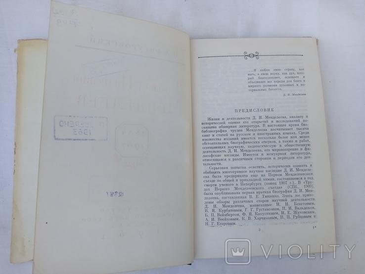 Менделеев 1961 г. академия, фото №10
