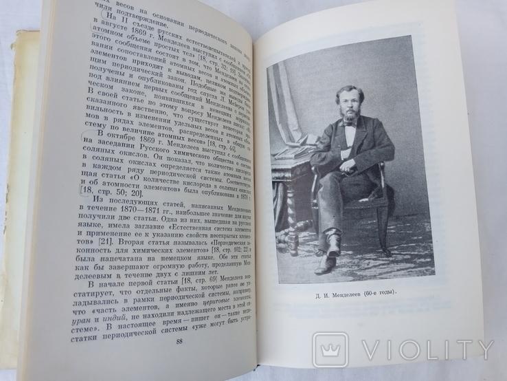 Менделеев 1961 г. академия, фото №11