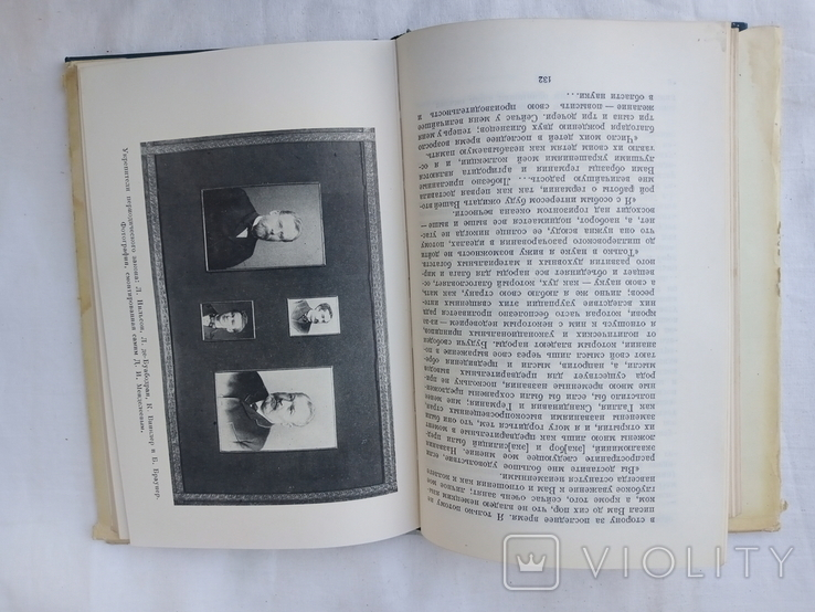 Менделеев 1961 г. академия, фото №12