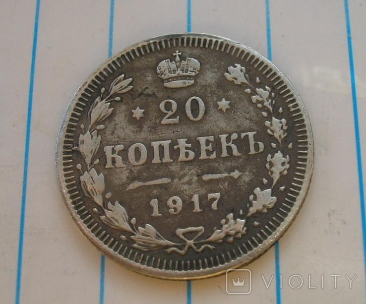 20 копеек 1917 г.,копия, фото №2
