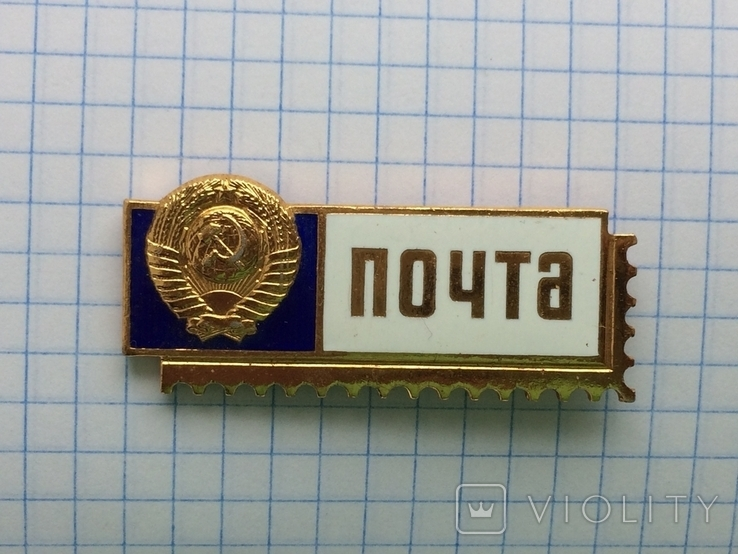 Почта СССР, фото №2