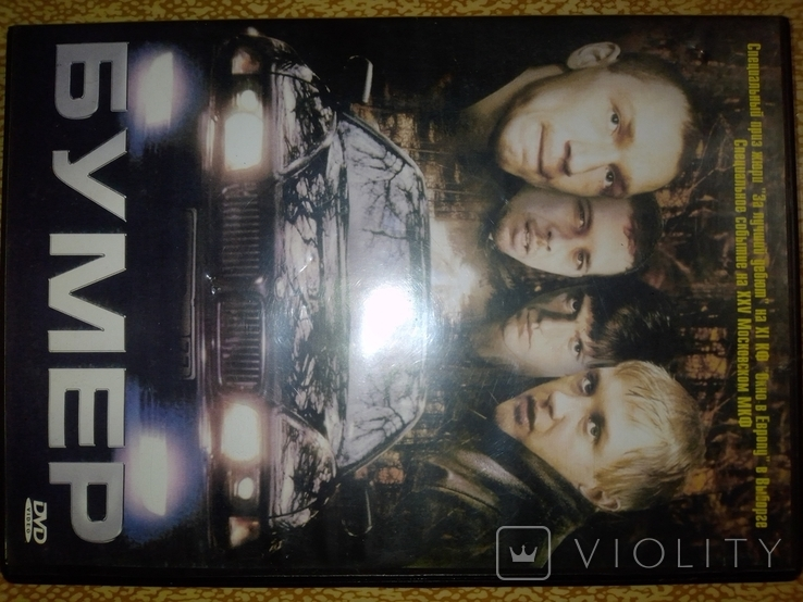 Бумер на видеокассете и dvd диске одним лотом, фото №4