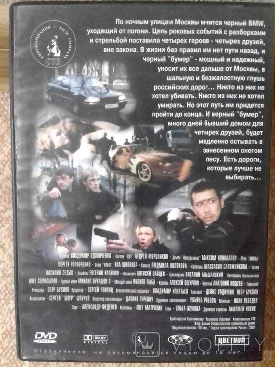 Бумер на видеокассете и dvd диске одним лотом, фото №6