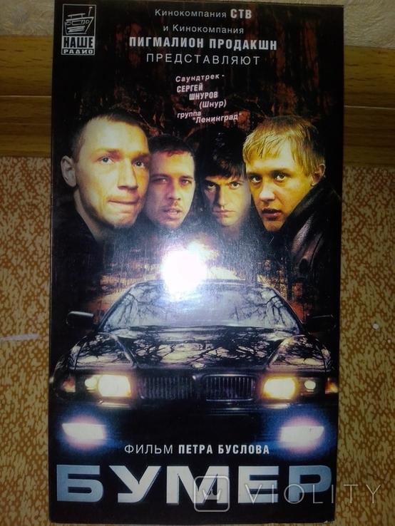 Бумер на видеокассете и dvd диске одним лотом, фото №7