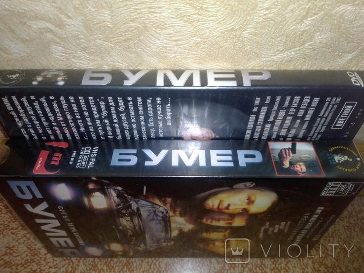 Бумер на видеокассете и dvd диске одним лотом, фото №13