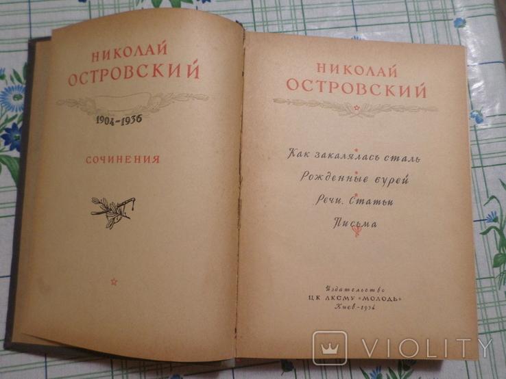 Н.Островский изд.ЦК ЛКСМУ, фото №5