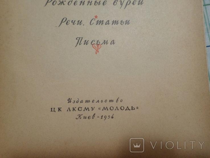 Н.Островский изд.ЦК ЛКСМУ, фото №6