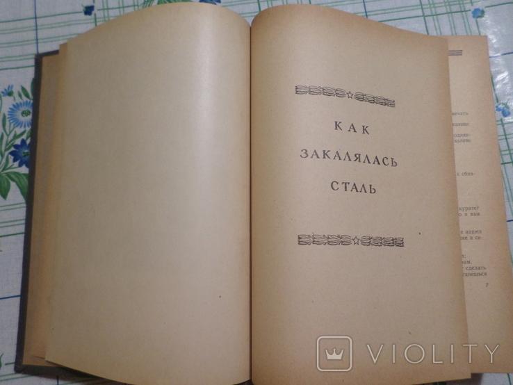 Н.Островский изд.ЦК ЛКСМУ, фото №7