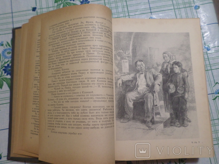 Н.Островский изд.ЦК ЛКСМУ, фото №9
