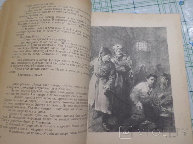 Н.Островский изд.ЦК ЛКСМУ, фото №11