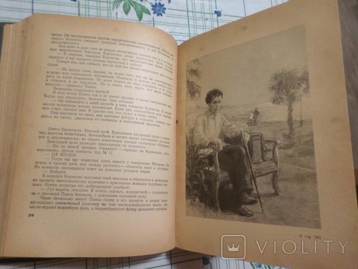 Н.Островский изд.ЦК ЛКСМУ, фото №13