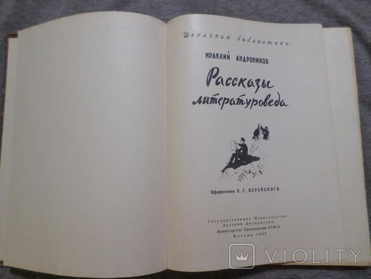 Расказы литератураведа, фото №5