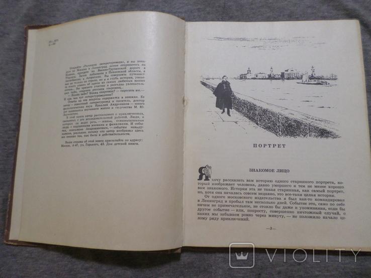 Расказы литератураведа, фото №7