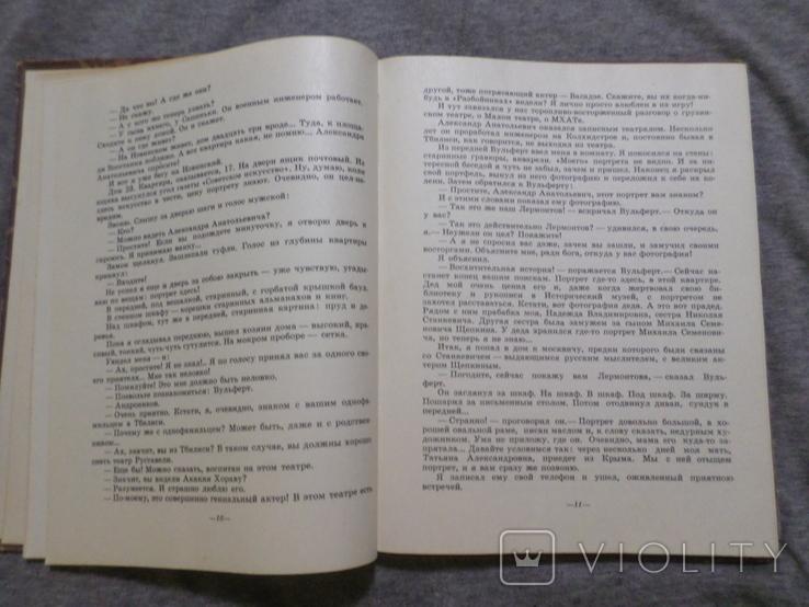 Расказы литератураведа, фото №8