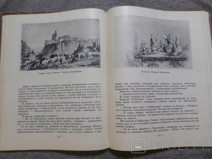 Расказы литератураведа, фото №10
