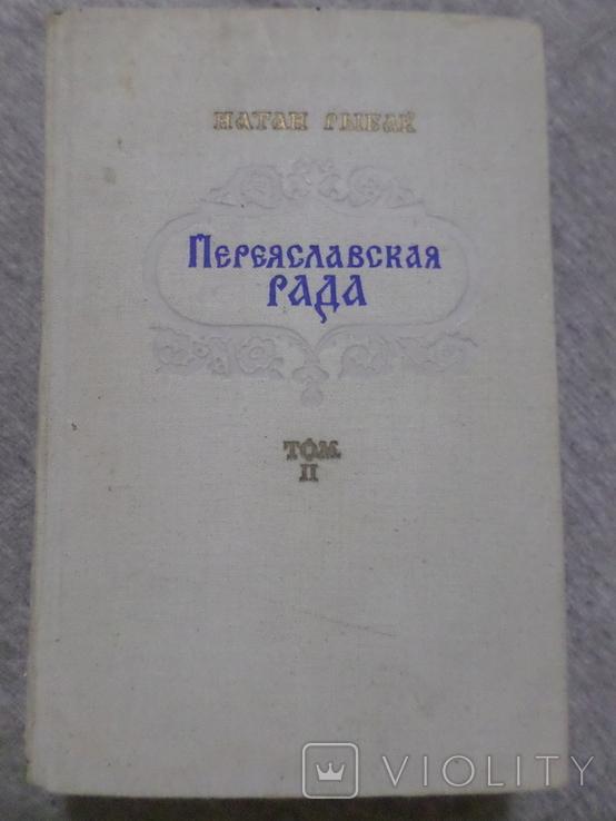 Переяславская рада воен.изд.ССР. 2 том., фото №2