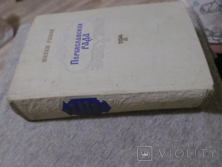 Переяславская рада воен.изд.ССР. 2 том., фото №3