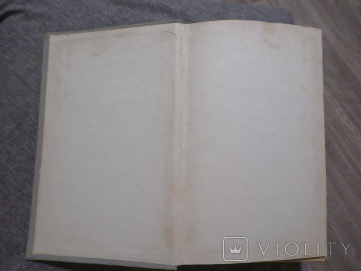Переяславская рада воен.изд.ССР. 2 том., фото №4