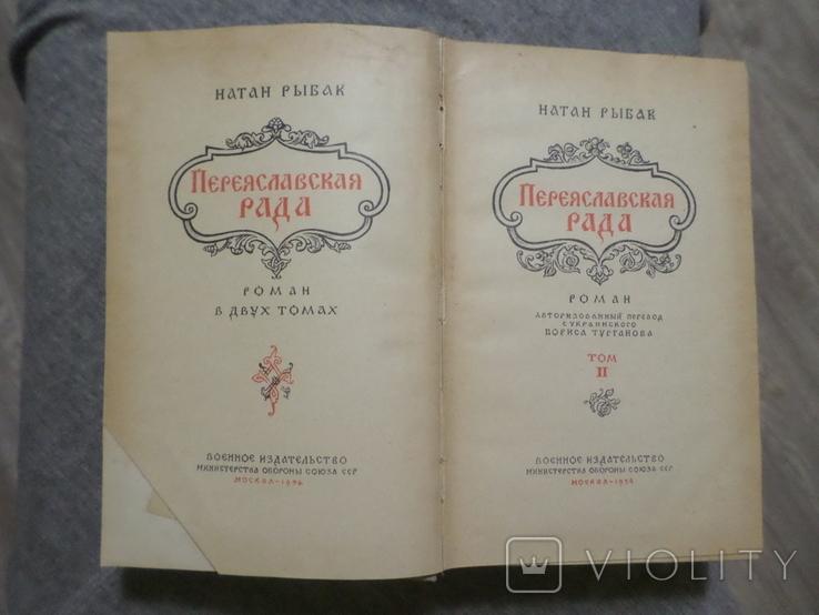 Переяславская рада воен.изд.ССР. 2 том., фото №5