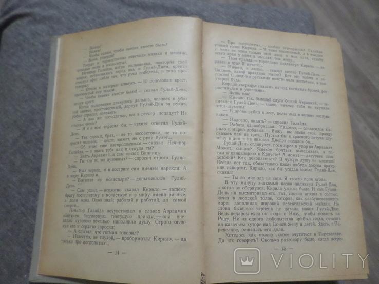 Переяславская рада воен.изд.ССР. 2 том., фото №7