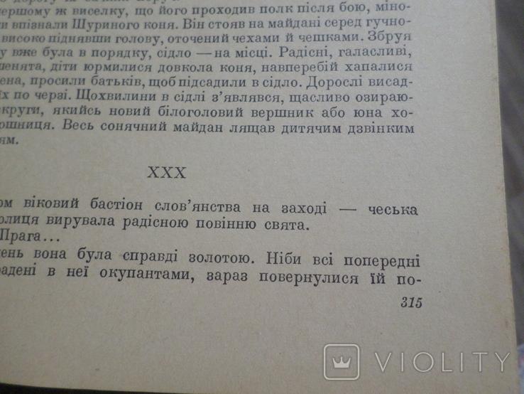 Прапороносци О.Гончар, фото №9