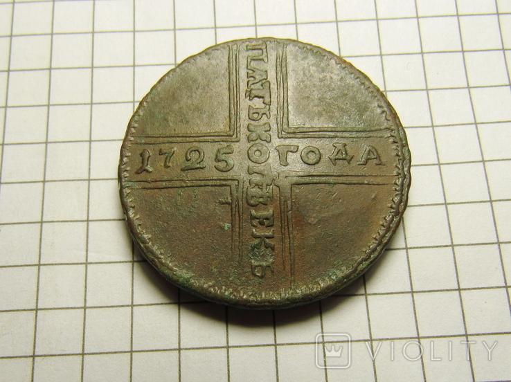 5 копеек 1725 год, фото №2