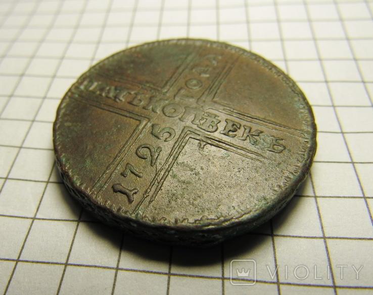 5 копеек 1725 год, фото №4