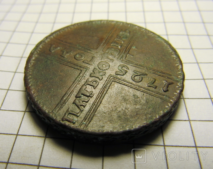 5 копеек 1725 год, фото №5