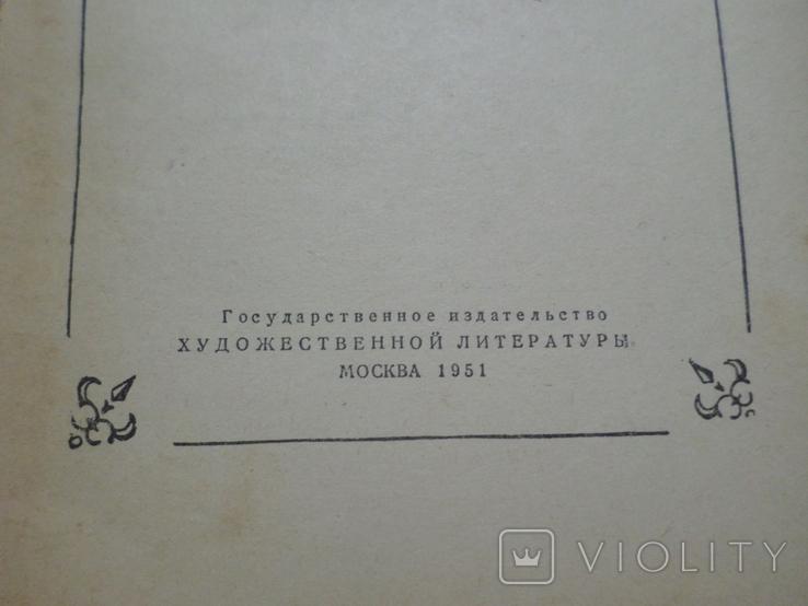 Гарденины, фото №6