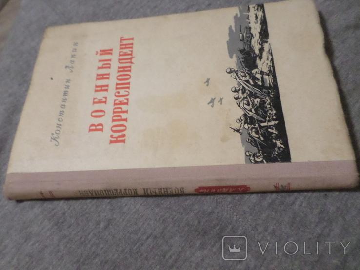 Военный кореспондент изд.воен. ССР., фото №3