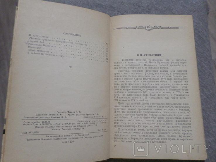 Военный кореспондент изд.воен. ССР., фото №6