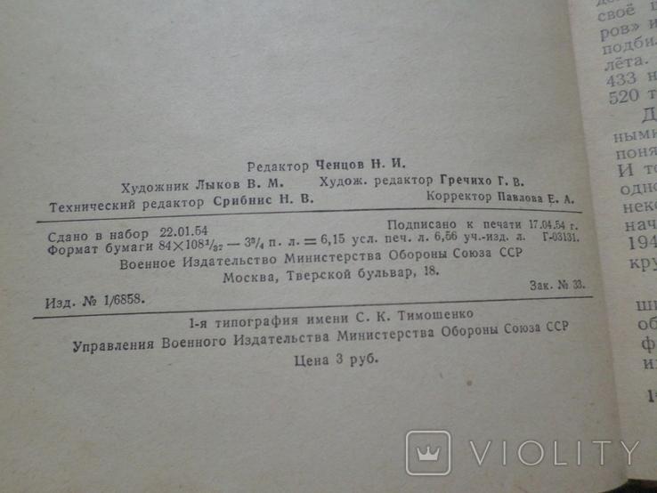 Военный кореспондент изд.воен. ССР., фото №7