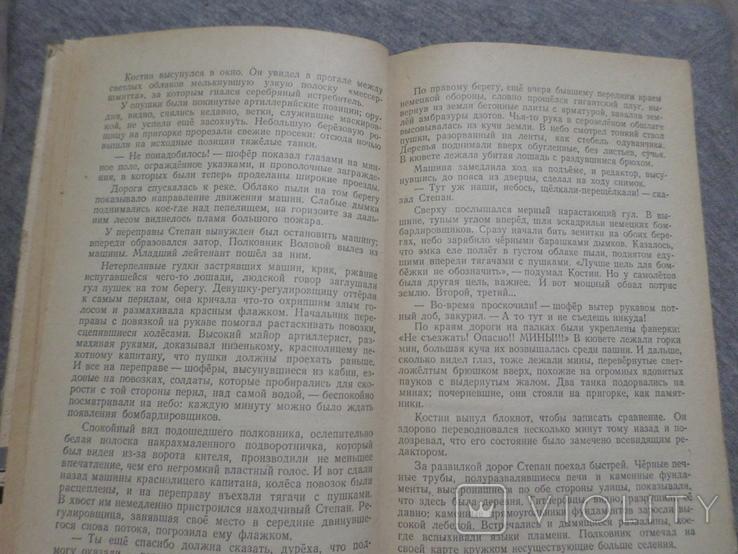 Военный кореспондент изд.воен. ССР., фото №8