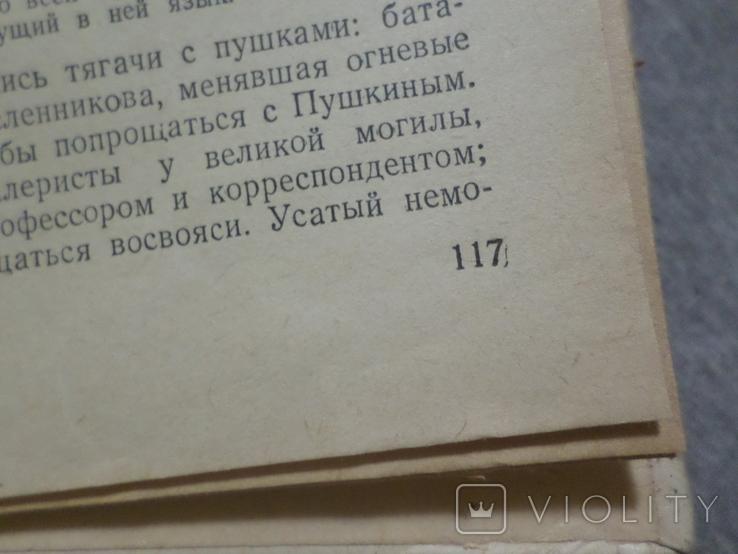 Военный кореспондент изд.воен. ССР., фото №9